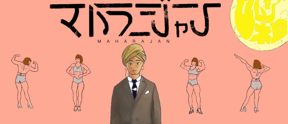 マハラージャンという超スパイシーな歌手をおすすめするブログ